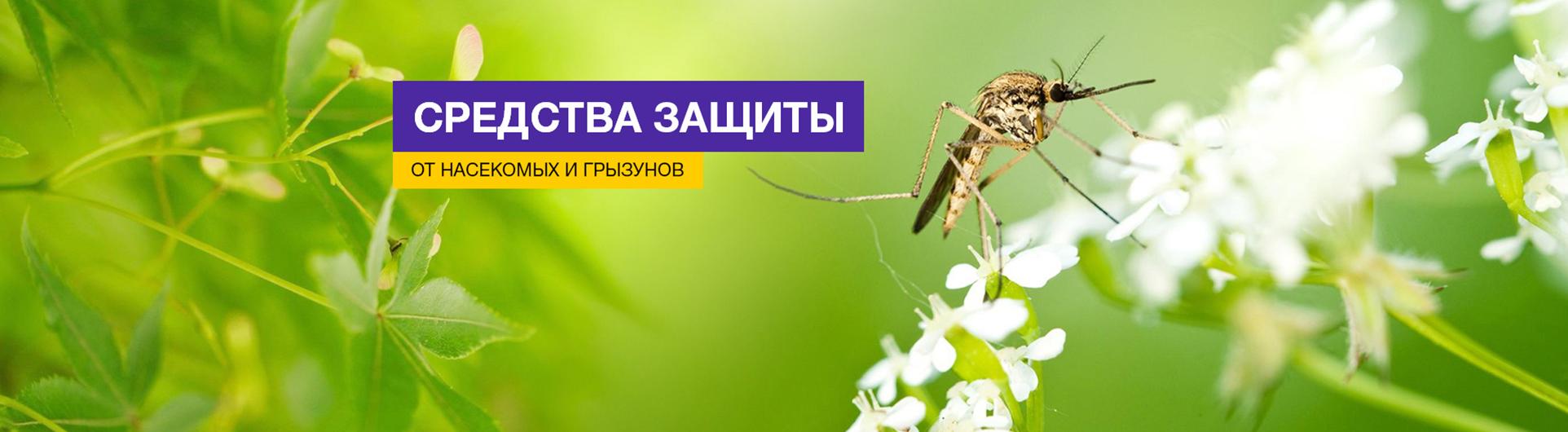 Средства защиты от насекомых «Чистый Дом»