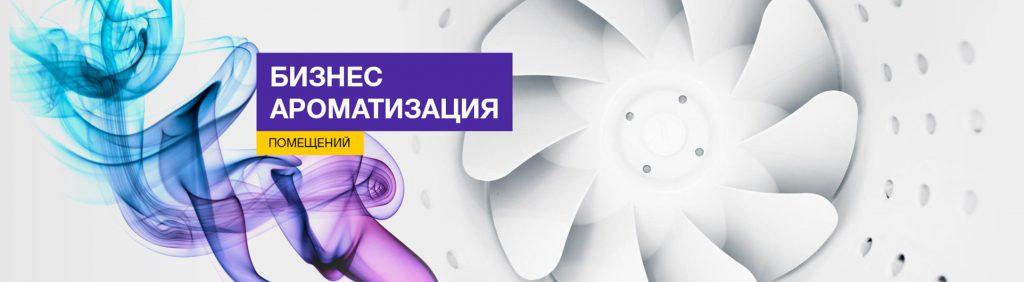 aromat-dlya-pomescheniy